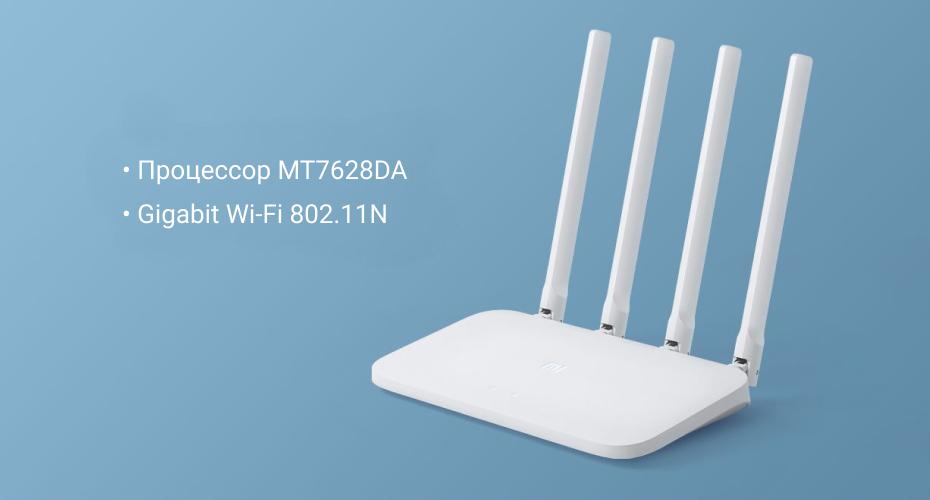 5G Mi Router 4C