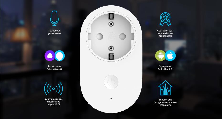 Mi Smart Power Plug управление техникой