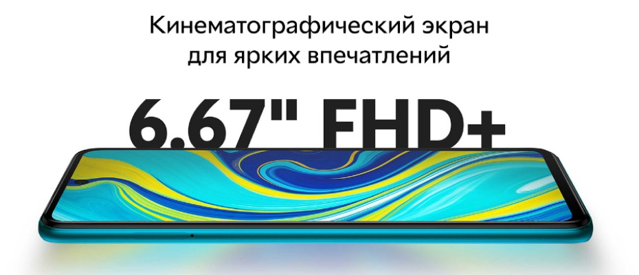 Экран Redmi Note 9S